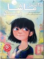خرید کتاب 25 شغل ماشا فیلیپنکو از: www.ashja.com - کتابسرای اشجع