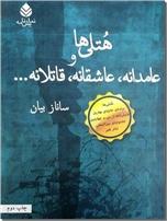 خرید کتاب هتلی ها و عامدانه عاشقانه قاتلانه از: www.ashja.com - کتابسرای اشجع
