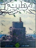 خرید کتاب قرنطینه از: www.ashja.com - کتابسرای اشجع