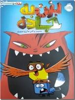 خرید کتاب بزن به جاده از: www.ashja.com - کتابسرای اشجع