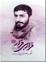 خرید کتاب قرار بی قرار از: www.ashja.com - کتابسرای اشجع