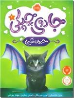 خرید کتاب جادوی چپکی 1 - حیوان ترکیبی از: www.ashja.com - کتابسرای اشجع