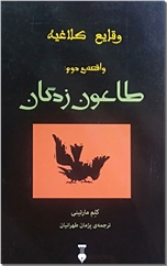 خرید کتاب وقایع کلاغیه 2 : طاعون زدگان از: www.ashja.com - کتابسرای اشجع