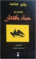 خرید کتاب وقایع کلاغیه 3 : نجات یافتگان از: www.ashja.com - کتابسرای اشجع