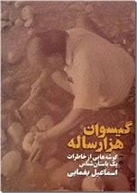 خرید کتاب گیسوان هزارساله از: www.ashja.com - کتابسرای اشجع