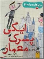 خرید کتاب ایگی پسرک معمار از: www.ashja.com - کتابسرای اشجع