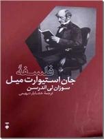 خرید کتاب فلسفه جان استیوارت میل از: www.ashja.com - کتابسرای اشجع