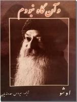 خرید کتاب و آن گاه نبودم از: www.ashja.com - کتابسرای اشجع