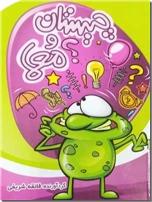 خرید کتاب چیستان و معما از: www.ashja.com - کتابسرای اشجع