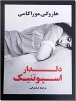 خرید کتاب دلدار اسپوتنیک از: www.ashja.com - کتابسرای اشجع