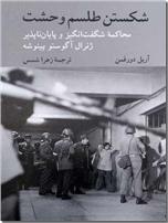 خرید کتاب شکستن طلسم وحشت از: www.ashja.com - کتابسرای اشجع