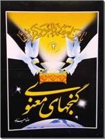 خرید کتاب گنجهای معنوی 2 از: www.ashja.com - کتابسرای اشجع