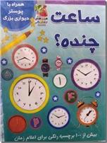 خرید کتاب ساعت چنده از: www.ashja.com - کتابسرای اشجع
