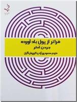 خرید کتاب فراتر از پول بادآورده از: www.ashja.com - کتابسرای اشجع