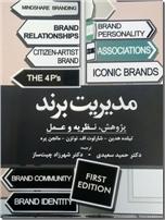 خرید کتاب مدیریت برند از: www.ashja.com - کتابسرای اشجع