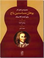خرید کتاب مجموعه آثار یوهان سباستین باخ از: www.ashja.com - کتابسرای اشجع