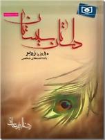 خرید کتاب داستان سیستان از: www.ashja.com - کتابسرای اشجع