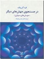 خرید کتاب در جستجوی جهان های دیگر از: www.ashja.com - کتابسرای اشجع