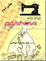 خرید کتاب خیاط خانه ایران خانوم از: www.ashja.com - کتابسرای اشجع