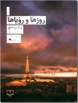 خرید کتاب روزها و رویاها از: www.ashja.com - کتابسرای اشجع