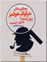 خرید کتاب چطور مثل شرلوک هولمز فکر کنیم؟ از: www.ashja.com - کتابسرای اشجع