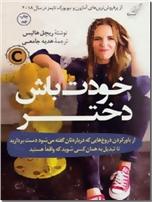 خرید کتاب خودت باش دختر از: www.ashja.com - کتابسرای اشجع