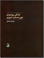 خرید کتاب زندگی روزمره تهی دستان شهری از: www.ashja.com - کتابسرای اشجع
