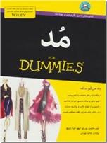 خرید کتاب مد - کتاب های دامیز از: www.ashja.com - کتابسرای اشجع