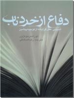 خرید کتاب دفاع از خرد ناب از: www.ashja.com - کتابسرای اشجع