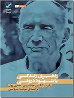 خرید کتاب راهبری زندگی با شهود درونی از: www.ashja.com - کتابسرای اشجع