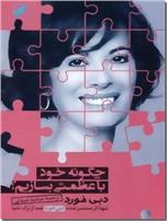 خرید کتاب چگونه خود باعظمتی بسازیم از: www.ashja.com - کتابسرای اشجع