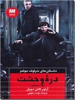 خرید کتاب دره وحشت از: www.ashja.com - کتابسرای اشجع