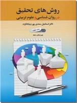 خرید کتاب روش های تحقیق در روان شناسی و علوم تربیتی 1 از: www.ashja.com - کتابسرای اشجع