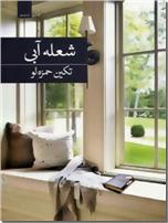 خرید کتاب شعله آبی از: www.ashja.com - کتابسرای اشجع