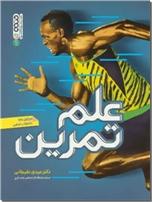 خرید کتاب علم تمرین از: www.ashja.com - کتابسرای اشجع