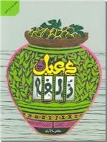خرید کتاب دعبل و زلفا از: www.ashja.com - کتابسرای اشجع