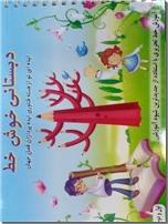 خرید کتاب دبستانی خوش خط - آموزش خط تحریری از: www.ashja.com - کتابسرای اشجع