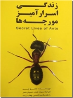 خرید کتاب زندگی اسرارآمیز مورچه ها از: www.ashja.com - کتابسرای اشجع