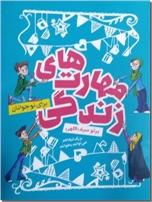خرید کتاب مهارت های زندگی برای نوجوانان از: www.ashja.com - کتابسرای اشجع