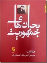 خرید کتاب بحران های جمهوریت از: www.ashja.com - کتابسرای اشجع