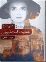 خرید کتاب جنایت کنت نوویل از: www.ashja.com - کتابسرای اشجع