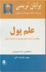 خرید کتاب علم پول از: www.ashja.com - کتابسرای اشجع