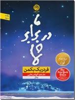 خرید کتاب ما در برابر شما از: www.ashja.com - کتابسرای اشجع