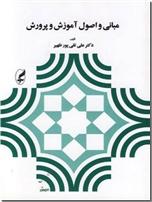 خرید کتاب مبانی و اصول آموزش و پرورش از: www.ashja.com - کتابسرای اشجع
