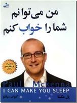 خرید کتاب من می توانم شما را خواب کنم از: www.ashja.com - کتابسرای اشجع