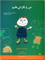 خرید کتاب من و نگرانی هایم از: www.ashja.com - کتابسرای اشجع
