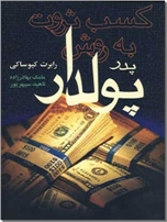خرید کتاب کسب ثروت به روش پدر پولدار از: www.ashja.com - کتابسرای اشجع