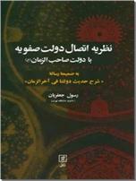خرید کتاب نظریه اتصال دولت صفویه با دولت صاحب الزمان از: www.ashja.com - کتابسرای اشجع
