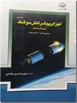 خرید کتاب اجزای پیشرانش موشک 2 از: www.ashja.com - کتابسرای اشجع