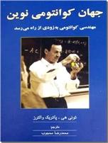 خرید کتاب جهان کوانتومی نوین از: www.ashja.com - کتابسرای اشجع